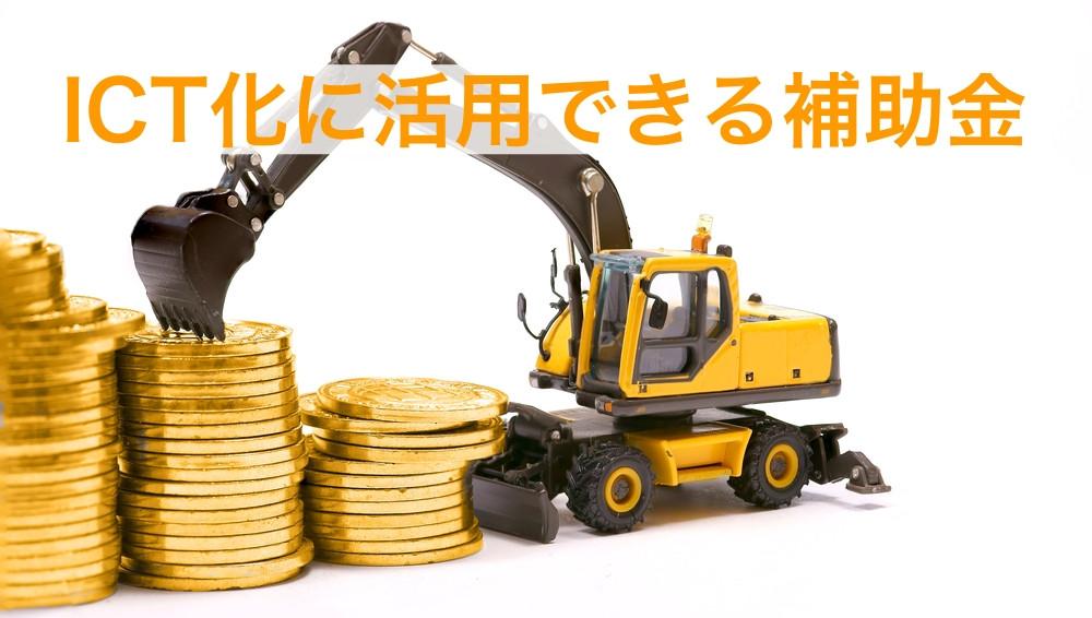 金 ict 補助
